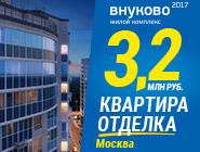Новый ЖК «Внуково 2017» Квартира с отделкой от застройщика